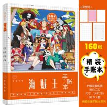 One Piece anime Hardcover Pocket Book Notebook Sch...